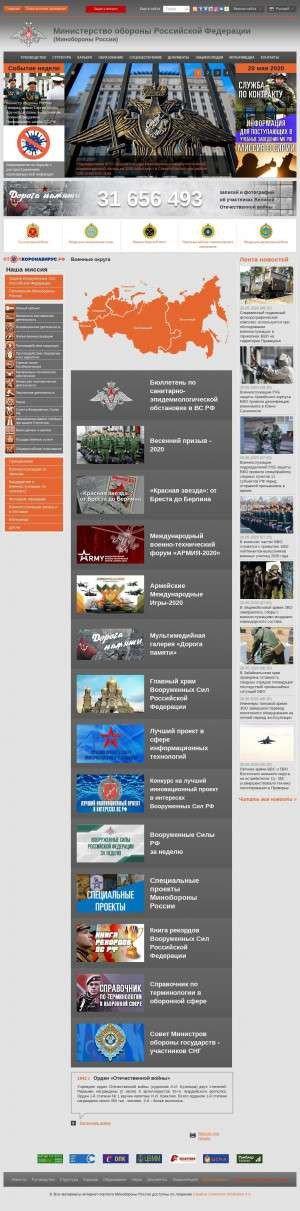 Предпросмотр для mil.ru — Отдел финансового обеспечения Министерства обороны Российской Федерации по Ульяновской и Пензенской областям и Республике Мордовия