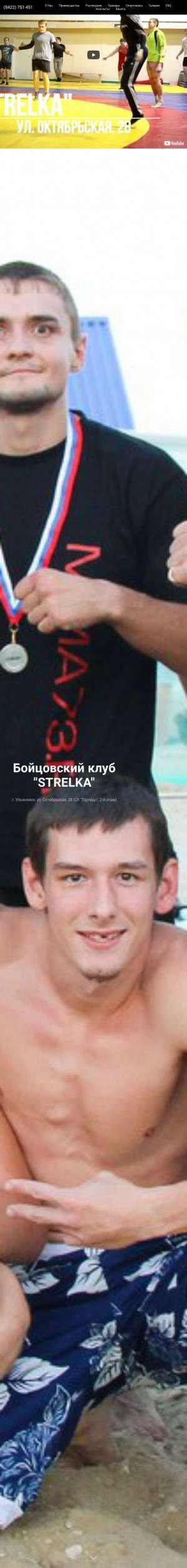 Предпросмотр для mma73.ru — БК Стрелка