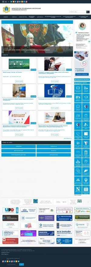 Предпросмотр для mo73.ru — Министерство просвещения и воспитания области