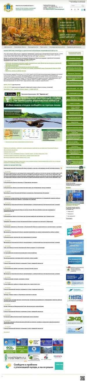 Предпросмотр для mpr73.ru — Министерство природы и цикличной экономики Ульяновской области