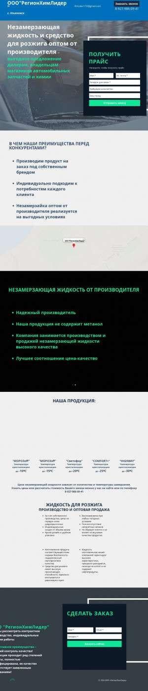 Предпросмотр для www.nezamerzaika.info — РегионХимЛидер
