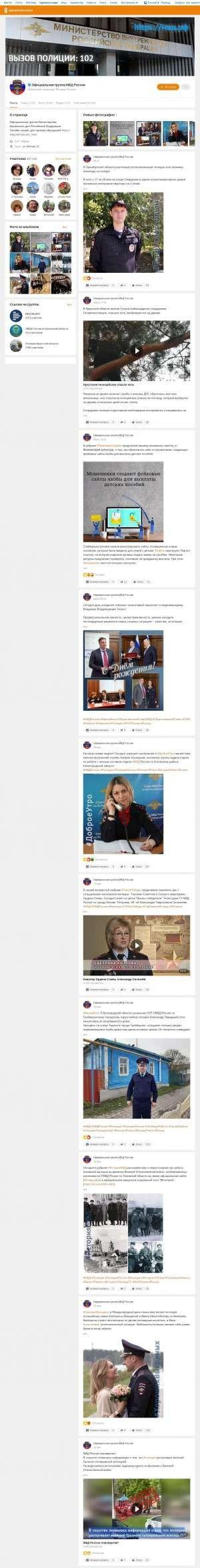 Предпросмотр для www.odnoklassniki.ru — УМВД России по Ульяновской области