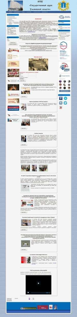 Предпросмотр для www.ogugauo.ru — ОГБУ Государственный архив Ульяновской области
