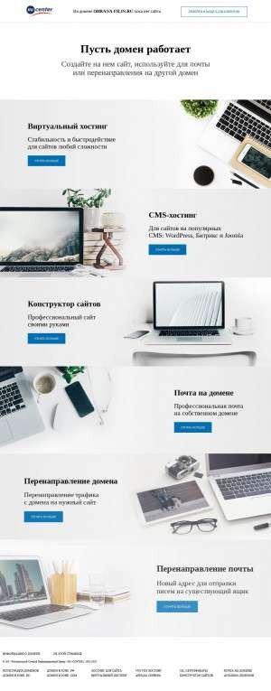 Предпросмотр для www.ohrana-filin.ru — Филин