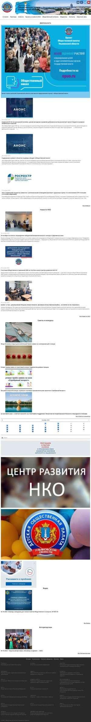 Предпросмотр для opuo.ru — Аппарат Общественной Палаты Ульяновской области