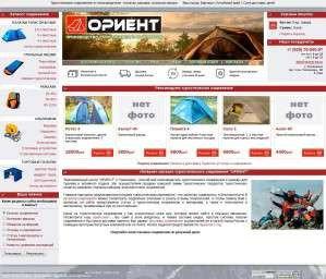 Предпросмотр для www.orient-tur.ru — Экипировочный центр Ориент