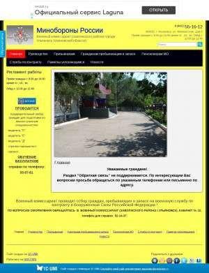 Предпросмотр для ovk-uln.umi.ru — Военный комиссариат Заволжского района г. Ульяновск Ульяновской области