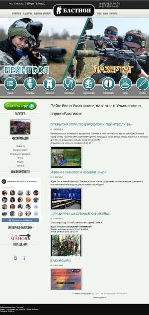 Предпросмотр для parkbastion.ru — Бастион