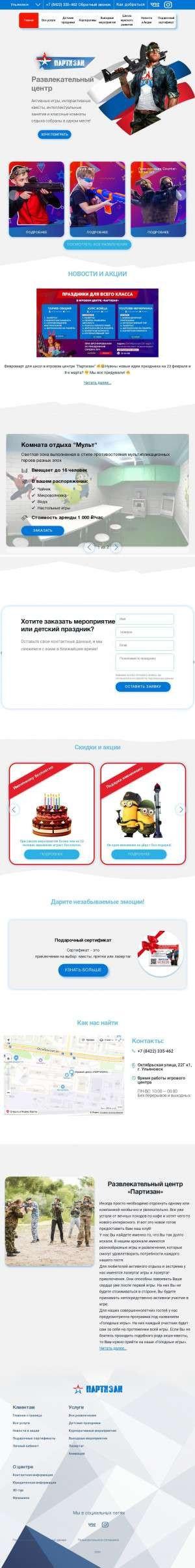 Предпросмотр для partizan-games.ru — Партизан