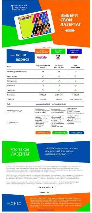 Предпросмотр для poligon73.ru — Полигон73