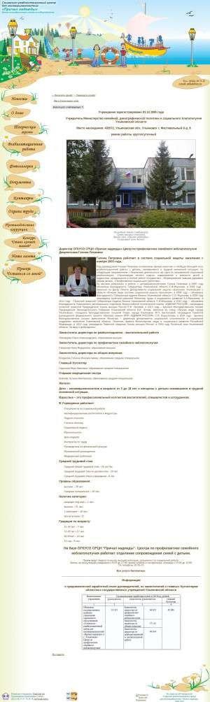 Предпросмотр для prichal.ulsim.ru — Областное государственное казенное учреждение социального обслуживания Социально-реабилитационный центр для несовершеннолетних Причал надежды, центр по профилактики семейного неблагополучия