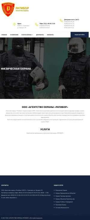 Предпросмотр для ratibor73.ru — Ратибор