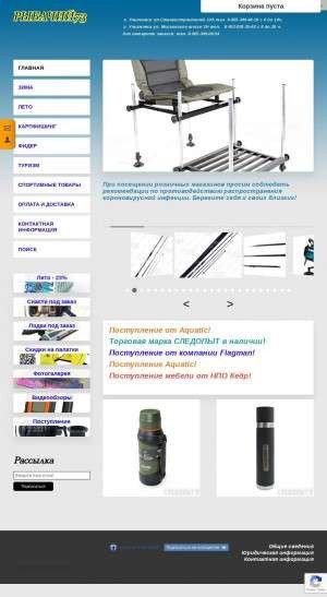 Предпросмотр для www.ribachy73.ru — Рыбачий