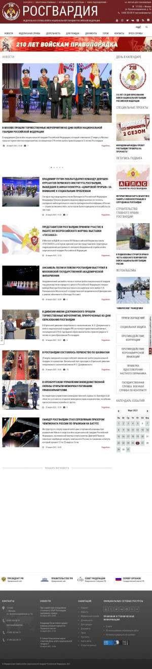 Предпросмотр для rosguard.gov.ru — Управление Федеральной службы войск национальной гвардии Российской Федерации по Ульяновской области
