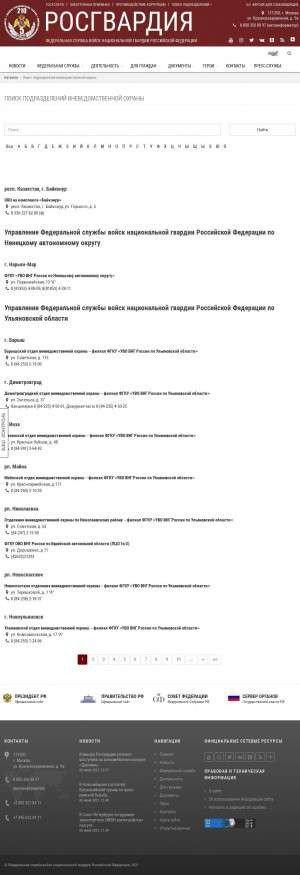 Предпросмотр для rosguard.gov.ru — Вневедомственная охрана Росгвардии