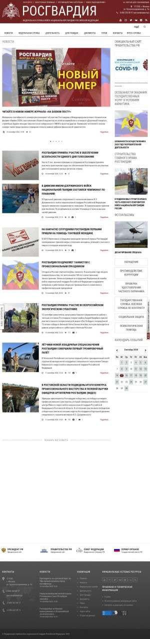 Предпросмотр для rosgvard.ru — Управление Федеральной службы войск национальной гвардии Российской Федерации по Ульяновской области