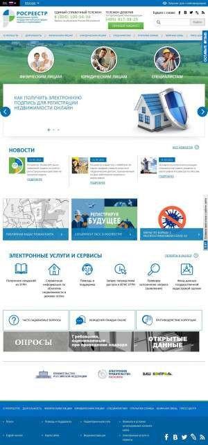 Предпросмотр для www.rosreestr.ru — Росреестр