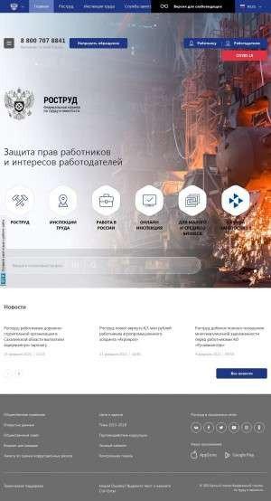 Предпросмотр для www.rostrud.ru — Государственная инспекция труда в Ульяновской области