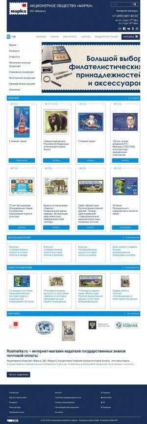 Предпросмотр для rusmarka.ru — Коллекционер, магазин коллекционных товаров
