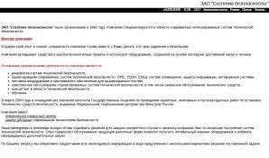 Предпросмотр для www.ssm.mv.ru — Система Безопасности