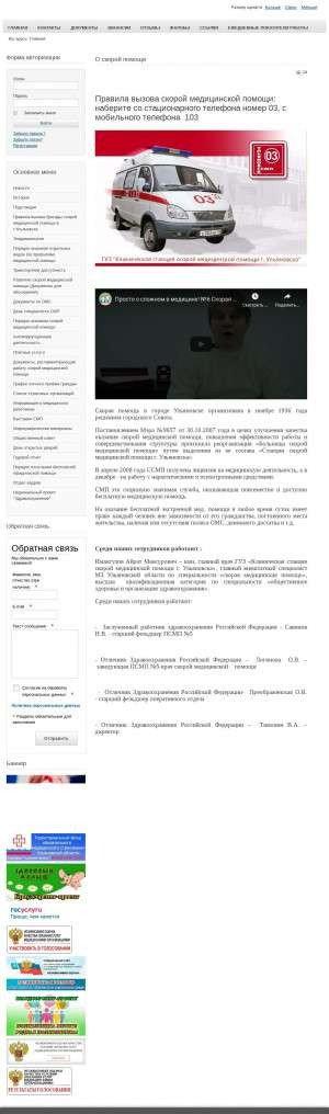 Предпросмотр для ссмп73.рф — Клиническая станция скорой медицинской помощи г. Ульяновска