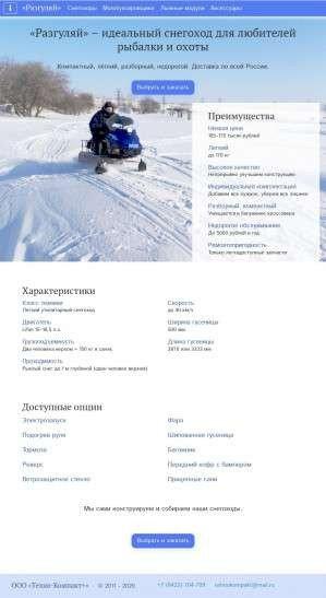 Предпросмотр для tehnokompakt.ru — Снегоход Разгуляй