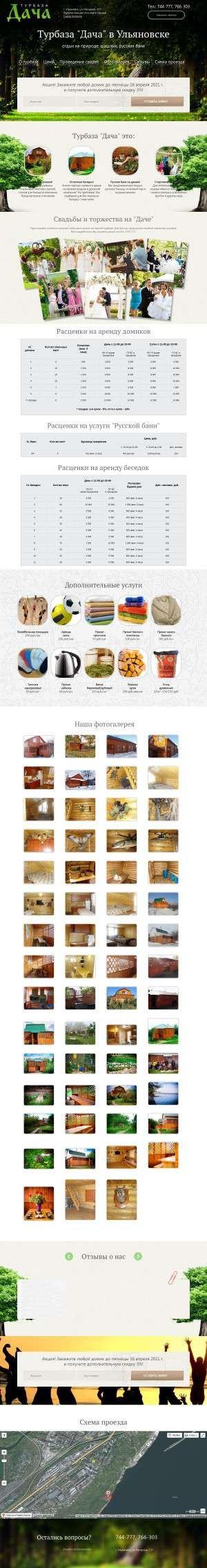 Предпросмотр для turbaza-dacha.ru — Дача