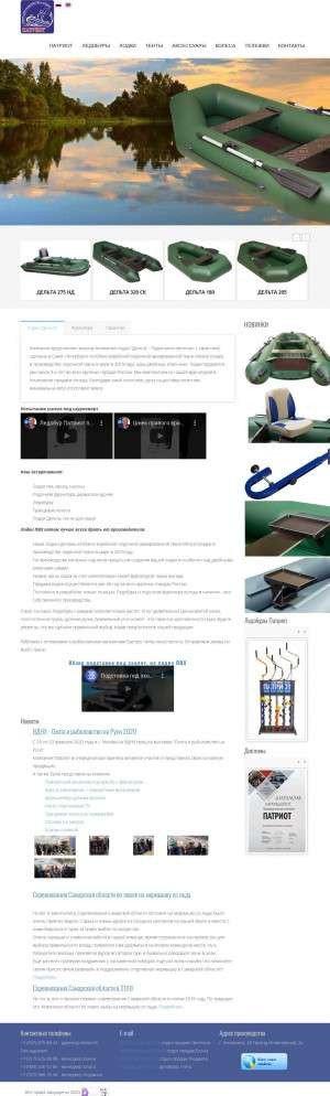 Предпросмотр для твоялодка.рф — Патриот производство лодок ПВХ, лодочной фурнитуры