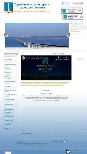 Предпросмотр для uaig73.ru — Управление архитектуры и градостроительства Администрации Ульяновска