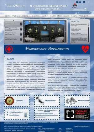 Предпросмотр для ukbp.ru — Ульяновское конструкторское бюро приборостроения