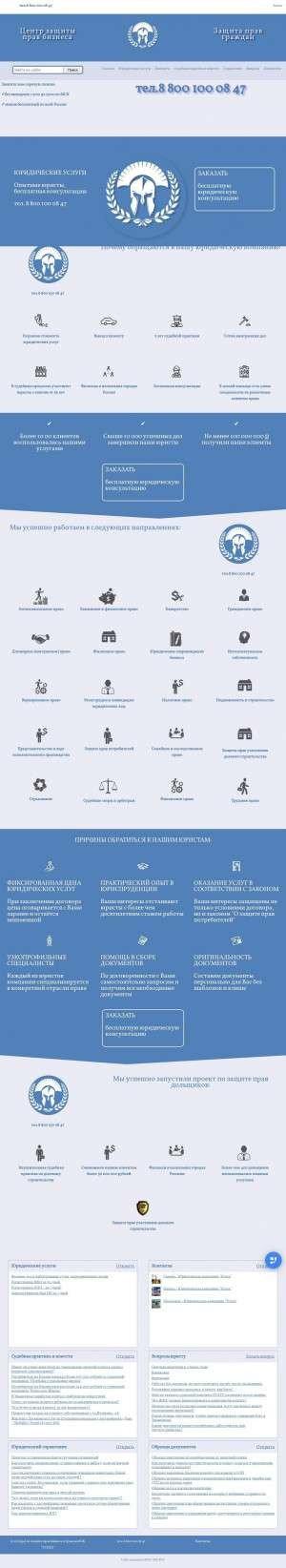 Предпросмотр для ul-legal.ru — Успех