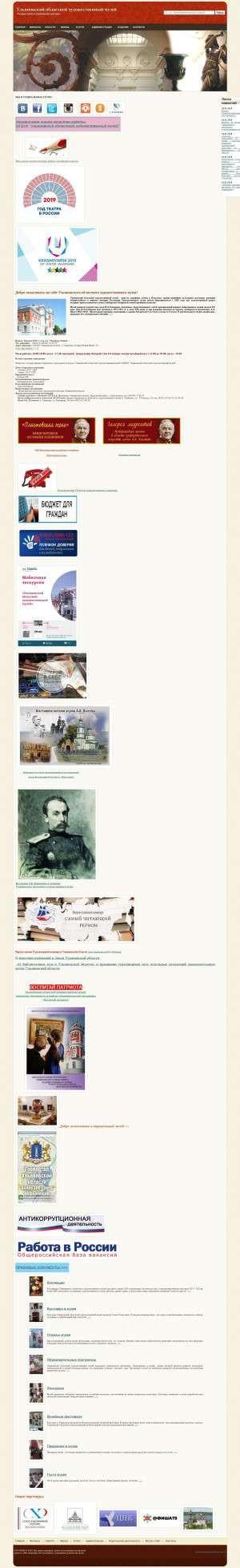 Предпросмотр для ulmus-art.ru — Ульяновский областной художественный музей