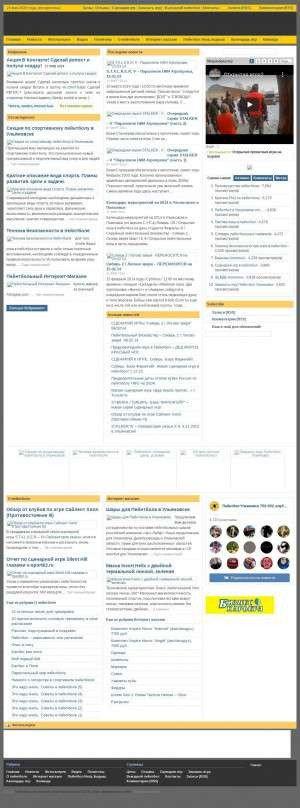Предпросмотр для ulpb.ru — Пейнтбольный клуб Ulpb
