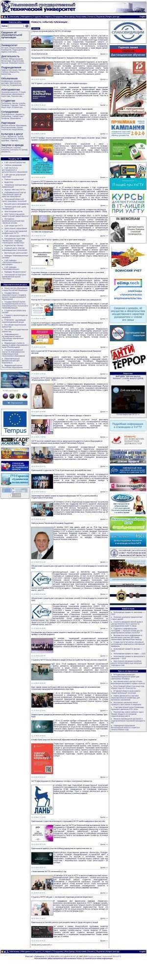 Предпросмотр для www.ulstu.ru — Институт авиационных технологий и управления УлГТУ
