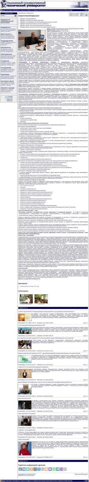 Предпросмотр для ulstu.ru — УлГТУ, Энергетический факультет