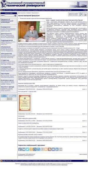 Предпросмотр для www.ulstu.ru — УлГТУ, заочно-вечерний факультет