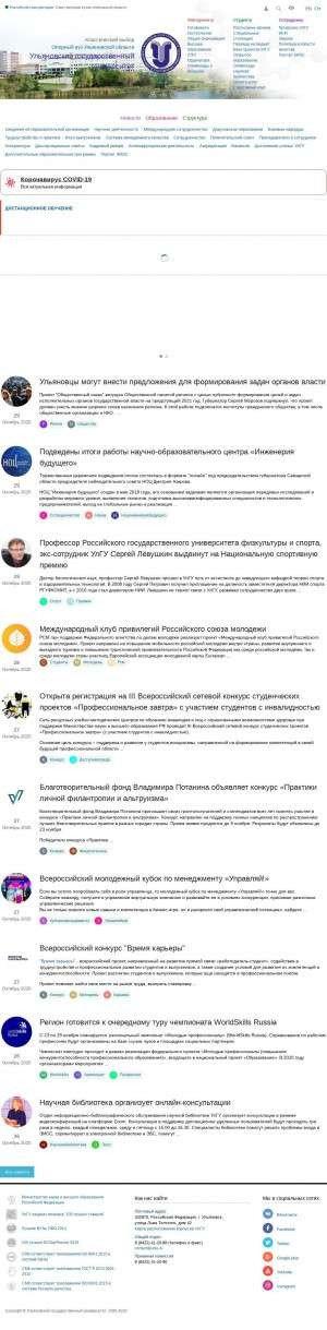 Предпросмотр для www.ulsu.ru — Ульяновский государственный университет, факультет математики