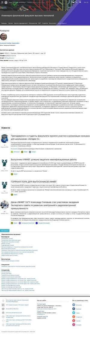Предпросмотр для www.ulsu.ru — УлГУ, инженерно-физический факультет высоких технологий
