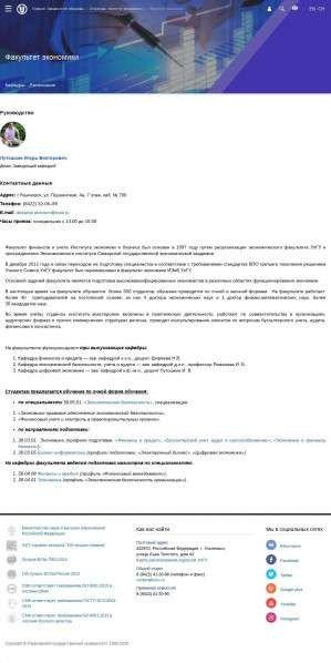 Предпросмотр для www.ulsu.ru — УлГУ, институт экономики и бизнеса, факультет экономики