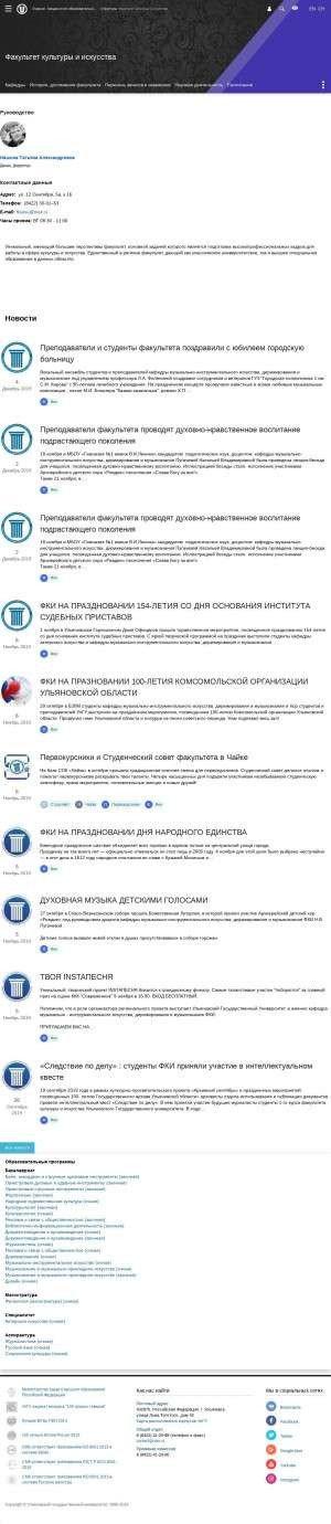 Предпросмотр для www.ulsu.ru — Факультет культуры и искусства УлГУ
