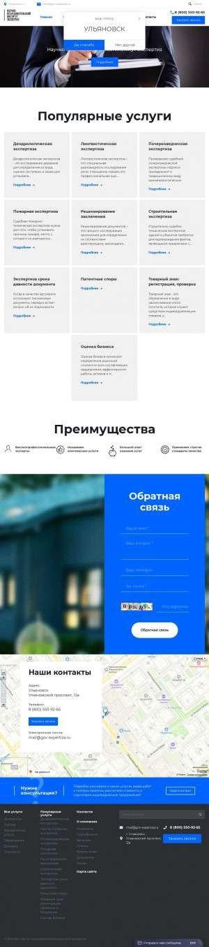Предпросмотр для ulyanovsk.gov-expertiza.ru — Научно-исследовательский институт экспертиз