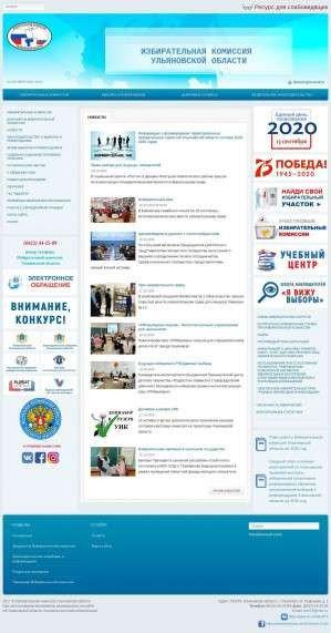 Предпросмотр для ulyanovsk.izbirkom.ru — Избирательная комиссия Ульяновской области