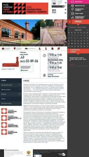 Предпросмотр для www.ulzapovednik.ru — Музей пожарной охраны Симбирска-Ульяновска