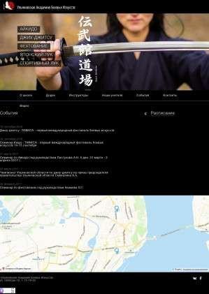 Предпросмотр для ulz.ru — Ульяновская академия боевых искусств