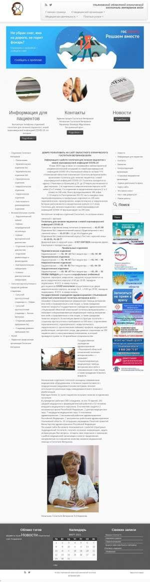 Предпросмотр для www.uokgvv.ru — Ульяновский областной клинический госпиталь ветеранов войн