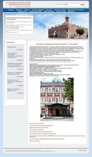Предпросмотр для www.uokm.ru — Историко-мемориальный центр-музей И. А. Гончарова