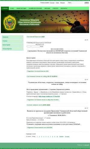Предпросмотр для www.uoooor.ru — Ульяновская областная общественная организация охотников и рыболовов