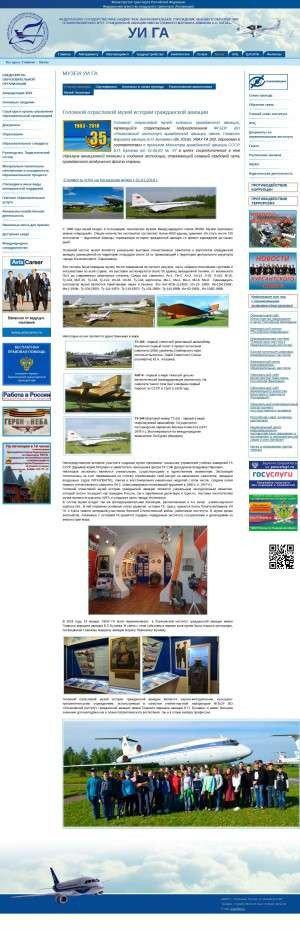 Предпросмотр для www.uvauga.ru — Головной отраслевой музей истории гражданской авиации