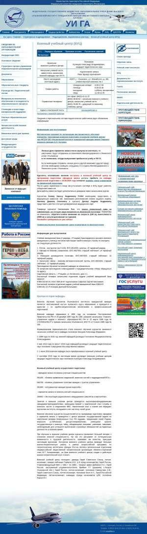 Предпросмотр для www.uvauga.ru — Ульяновский институт гражданской авиации им. Б. П. Бугаева, Военная кафедра