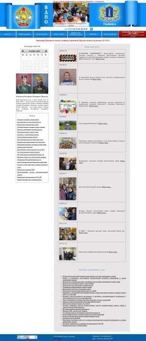 Предпросмотр для www.vdpo73.ru — ВДПО